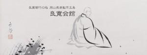 ryokan-kaikan_banner1000-768x289